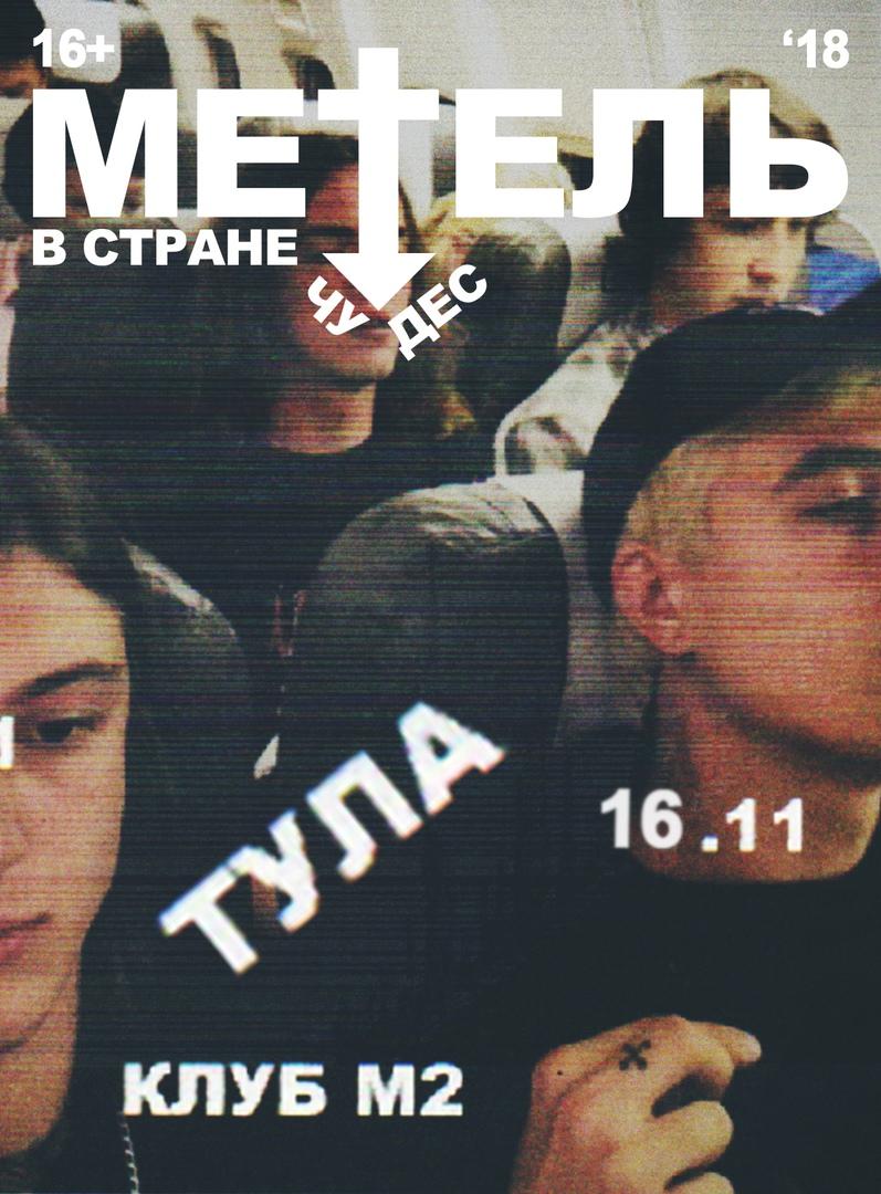 Афиша Тула В ТУЛЕ МЕТЕЛЬ // 16 НОЯБРЯ