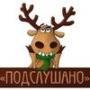Подслушано Каменецкий (Тула., Узловая)