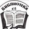 Biblioteka Mbuk-Tsbs-Gklintsy-Bryanskoy-Obl