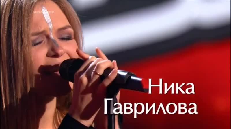 ✩ Ника Гаврилова Голос Место для шага вперед Виктор Цой группа Кино