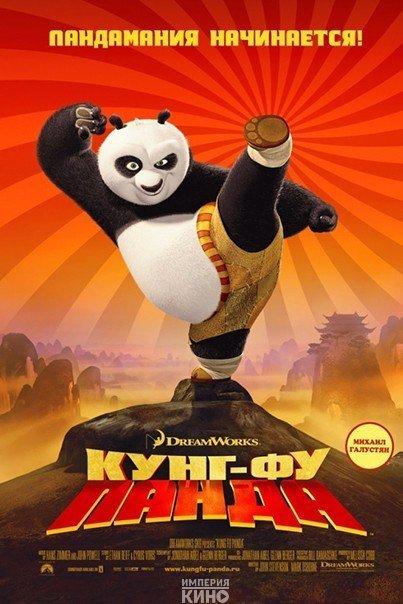 Кунг-фу Панда (трилогия)