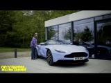 Программа испытаний. Тест-драйв. Aston Martin DB11