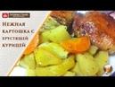 Блюдо из картошки и курицы - Готовлю картофель и курицу в духовке