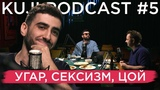 KuJi Podcast 5: Артур Чапарян.