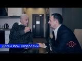 Деген Ион Лазаревич о проекте