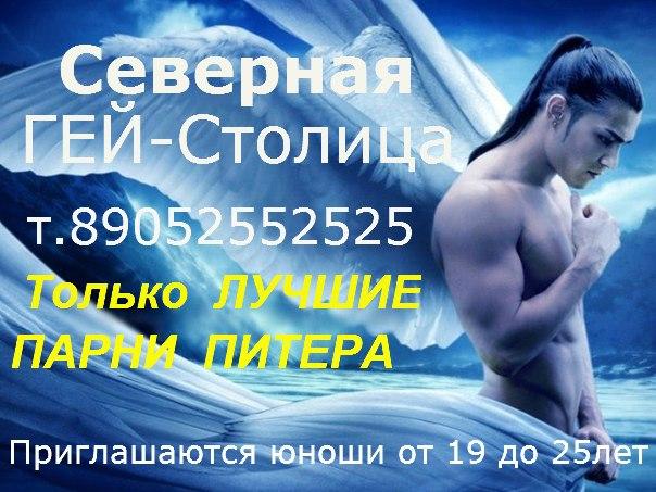 гей знакомства петербурга posting rules