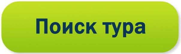 za-turom.ru/search-travel