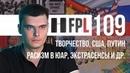 FPL-109 Творчество. США. Путин. Расизм в ЮАР. Экстрасенсы и др.