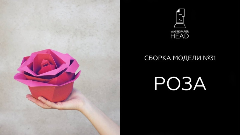 Роза из бумаги своими руками   Сборка модели №31 от WastePaperHead