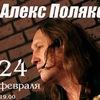 """24 февраля - Алекс Поляков - """"НЕВСКИЙ, 24"""""""