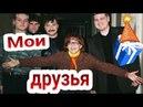 МОИМ ДРУЗЬЯМ Поплавская Тиханович