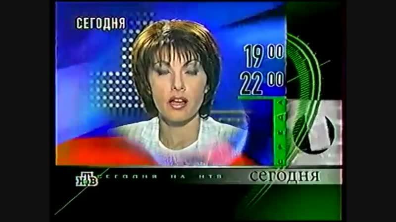Программа передач на сегодня НТВ 05 01 2000 смотреть онлайн без регистрации