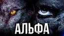 дружеский фильм АЛЬФА с переводом на русском 2018