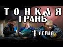 ОБАЛДЕННЫЙ СЕРИАЛ 1 серия из 8 детектив драма криминальный сериал драма