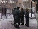Криминальные хроники янв1997
