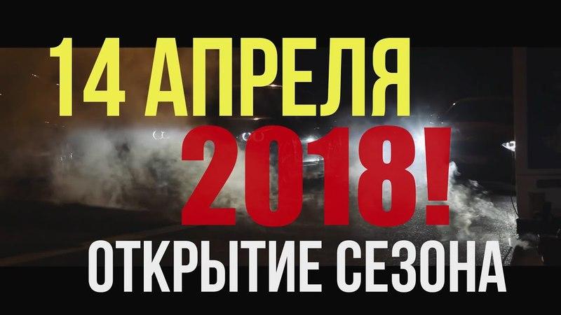 14 апреля, полигон Липки, открытие сезона 2018!