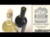 Лайфхак: Два самых простых способа открыть бутылку вина без штопора