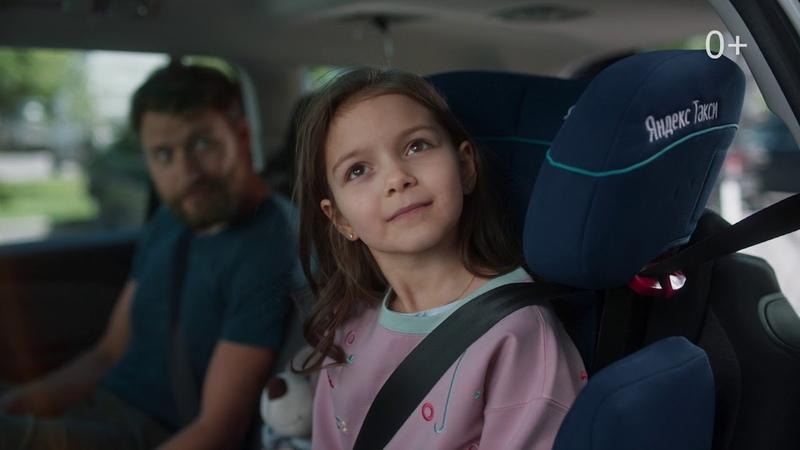 Тариф Детский Яндекс Такси Безопасные кресла