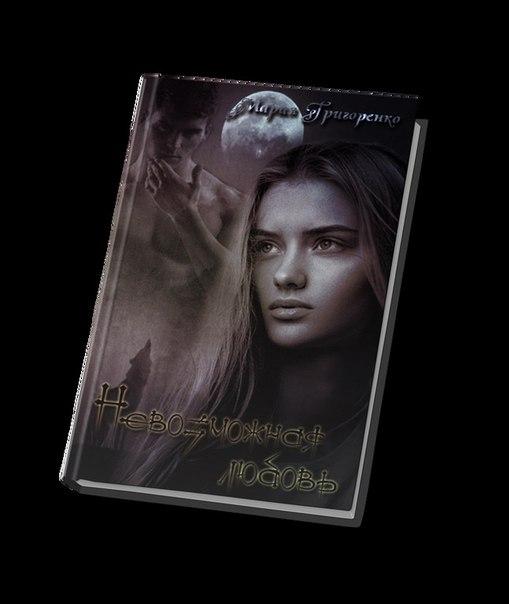 Любовно-фантастические романы(демоны, оборотни, фейри и др
