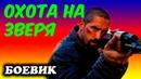 ЧЕТКИЙ ФИЛЬМ! Охота на зверя русские фильмы боевики криминал 2018