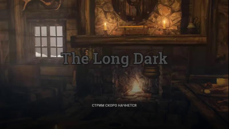 Падал прошлогодний снег... The Long Dark 4don