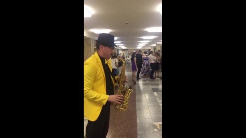 Встреча выпускников.🎷🎷🎷🎷 vk.com/saxophoner