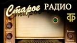 Старое радио_12-07-18_Светланов Евгений - Читает Стихи В.Маяковского и др.радипередачи.