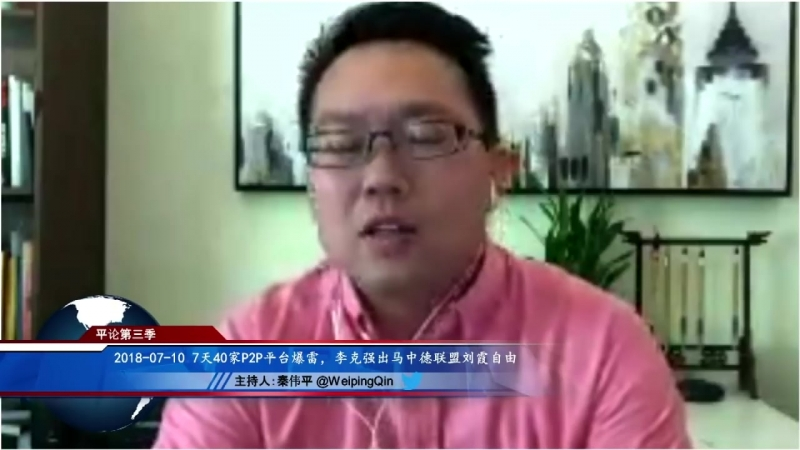 平论Live _ 7天40家P2P平台爆雷,李克强出马中德联盟刘霞自由 2018-07-10