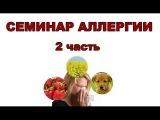 СЕМИНАР АЛЛЕРГИИ (2 часть) - ОЛЬГА БУТАКОВА