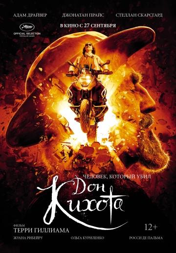 Человек, который убил Дон Кихота (The Man Who Killed Don Quixote) 2018 смотреть онлайн
