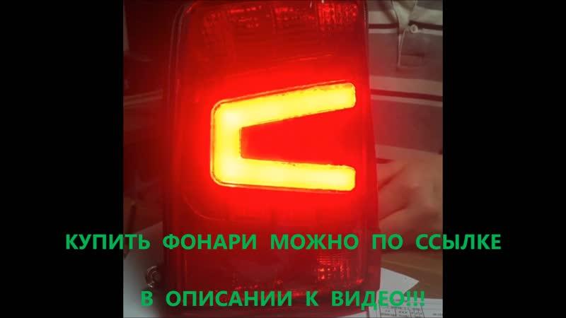 Купить по ссылке к видео. Диодные фонари для Лада 4х4 Нива