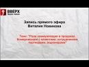 Виталий Новиков Продажи БШ Вверх онлайн курс Про коммуникации в продажах
