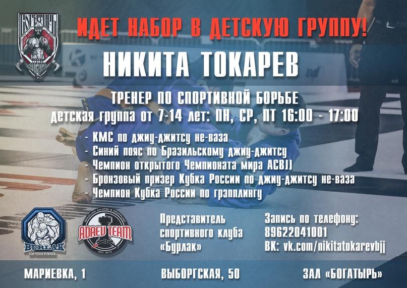 Никита Токарев | Самара
