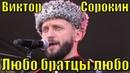 Песня Любо братцы любо Виктор Сорокин Кубанский казачий хор Кубанские казачьи русские народные песни