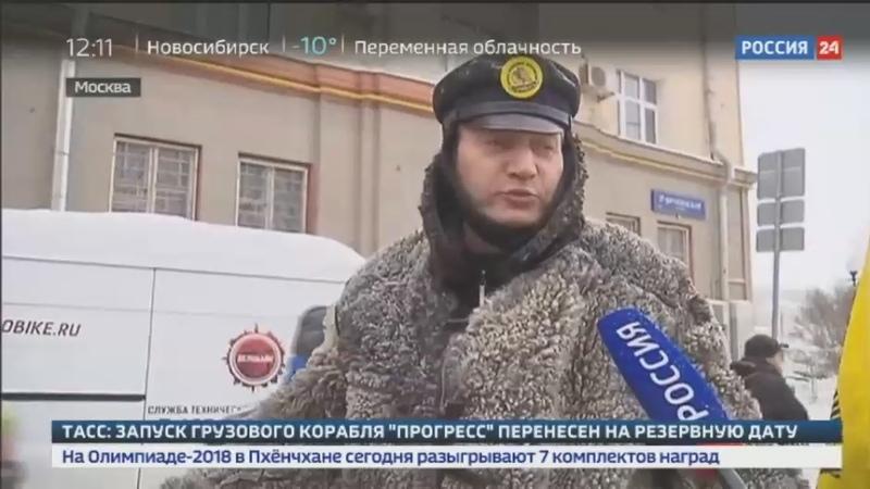 Новости на Россия 24 • Велопарад стартовал вопреки снегопаду