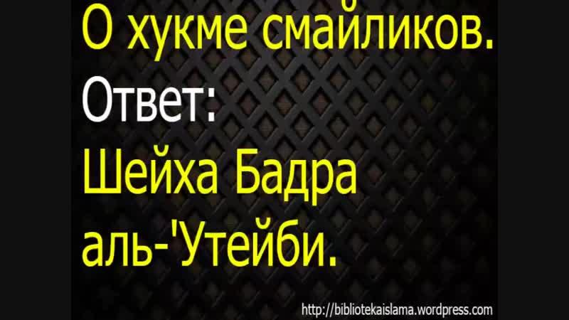 Относительно смайликов (желтых рожиц) Ш...ь-Утейби (480p).mp4