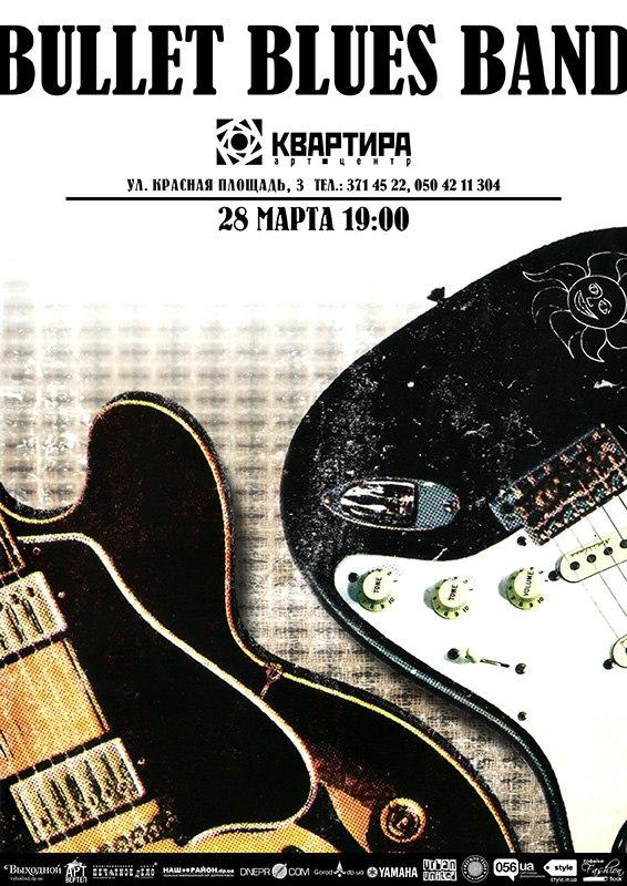 Блюзовый концерт Bullet Blues Band в Днепропетровске