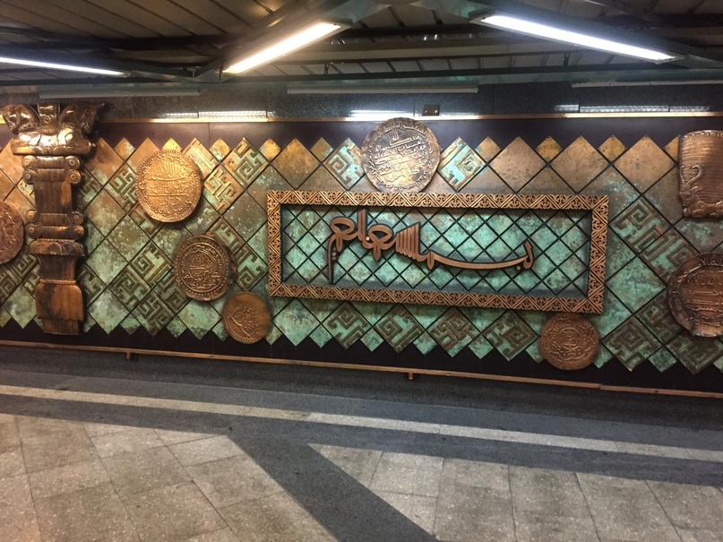 Отделка станций метро в Иране. Путешествие в Иран