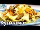КУЛЛАМА. Это БЛЮДО ЗАМЕНИТ ВАМ ПЕРВОЕ И ВТОРОЕ. Татарская кухня. Башкирская кухня.