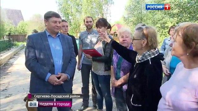 Вести-Москва • Жители Сергиево-Посадского района боятся соседства с центром для бомжей и преступников
