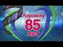 День России. г. Кировску Лен. обл. - 85 лет. Пролог . 12.06.2016.