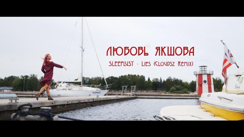 Любовь Якшова Sleeplust - Lies (Cloudsz Remix)