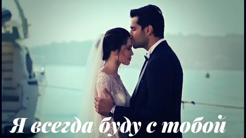 Зехра и Омер Zehra Ömer Я всегда буду с тобой