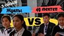 Дебат Kreat Jastar Облыстық дебат ойыны 49 мектеп против Жуалы Ақиқат Жастары 3-ші ойын