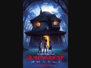 Дом-монстр (2006) мультфильм