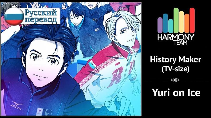 [Yuri on Ice RUS cover] Dali – History Maker (TV-size) [Harmony Team]