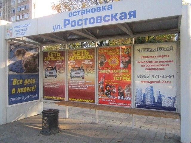 ул. ростовская