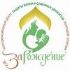 """Центр """"ЗАРОЖДЕНИЕ"""""""