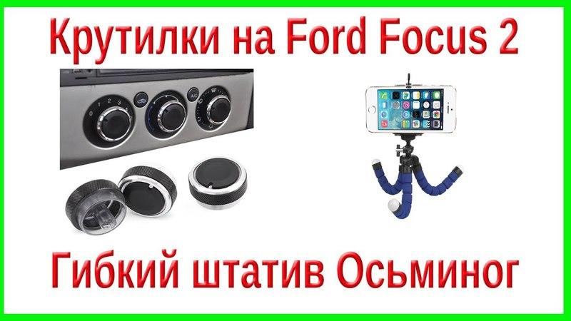 Посылка из Китая Крутилки для Ford Focus 2 / Гибкий штатив