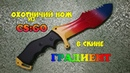 Охотничий нож в скине ГРАДИЕНТ из CS: GO | Как сделать?